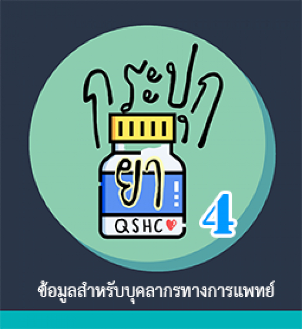 กระปุกยา4/63 : Opioid antidote and Lidocaine antidote