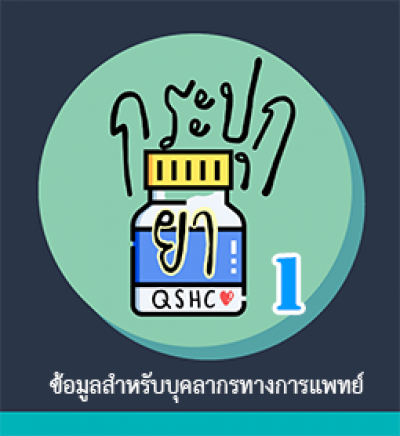 กระปุกยา1/63 :SMP Safety monitoring program